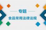 食品行业常用法律法规【2021-5-7更新】