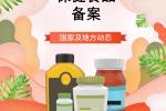 保健食品相关政策法规【2021-03-04更新】