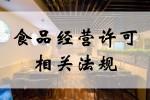 食品经营许可相关法规【2021-03-04更新】