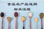 食品农产品追溯相关法规【2021-03-24更新】