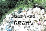 加强塑料污染治理 政府在行动