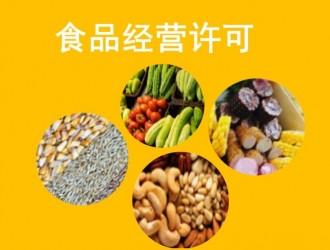 原创|《食品经营许可管理办法(征求意见稿)》与《食品经营许可管理办法》比对